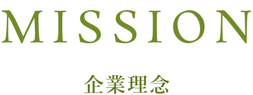 MISSION 企業理念